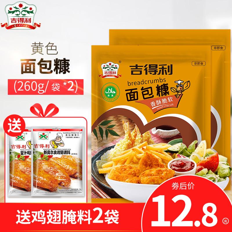 Kat прибыль желтый поверхность пакет 炸 жареный куриный порошок желтый Поверхность Kfc пакет Жареный рис, жареный цыпленок, барбекю, зеленый лук, 1 кг