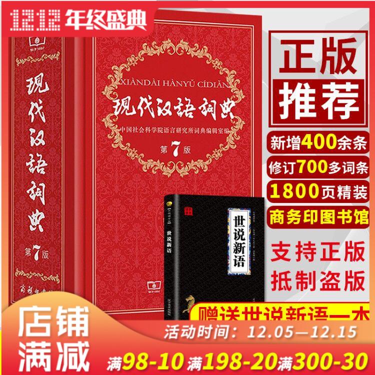 现代汉语词典第7版最新版精装商务印书馆第七版6 7 8 9年级全功能成语汉语辞典新华字典2019年正版青少年中小学生工具书教辅古汉语