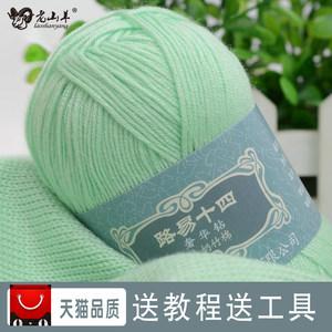 老山羊竹棉竹炭牛奶棉婴儿童毛线手编中细宝宝羊绒线钩针线纯棉线