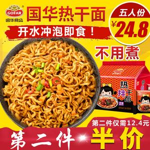 武漢特產美食國華熱干面肉蓉味香辣味130g*5包速食方便面干拌面醬