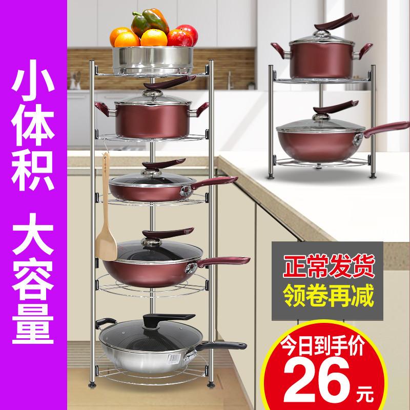 锅架厨房不锈钢多层台面转角置物架落地隔层锅具收纳三角放锅架子