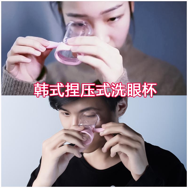 Kính áp tròng trường hợp rửa mắt dễ thương kính áp tròng thủ công bóp tay lau rửa cốc rửa mắt hộp csyy - Kính râm