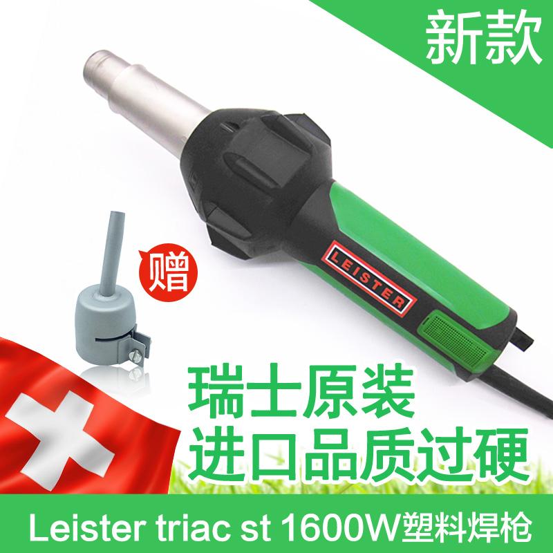 原装进口新款1600W瑞士莱丹Leister triac st塑料焊枪焊接热风枪