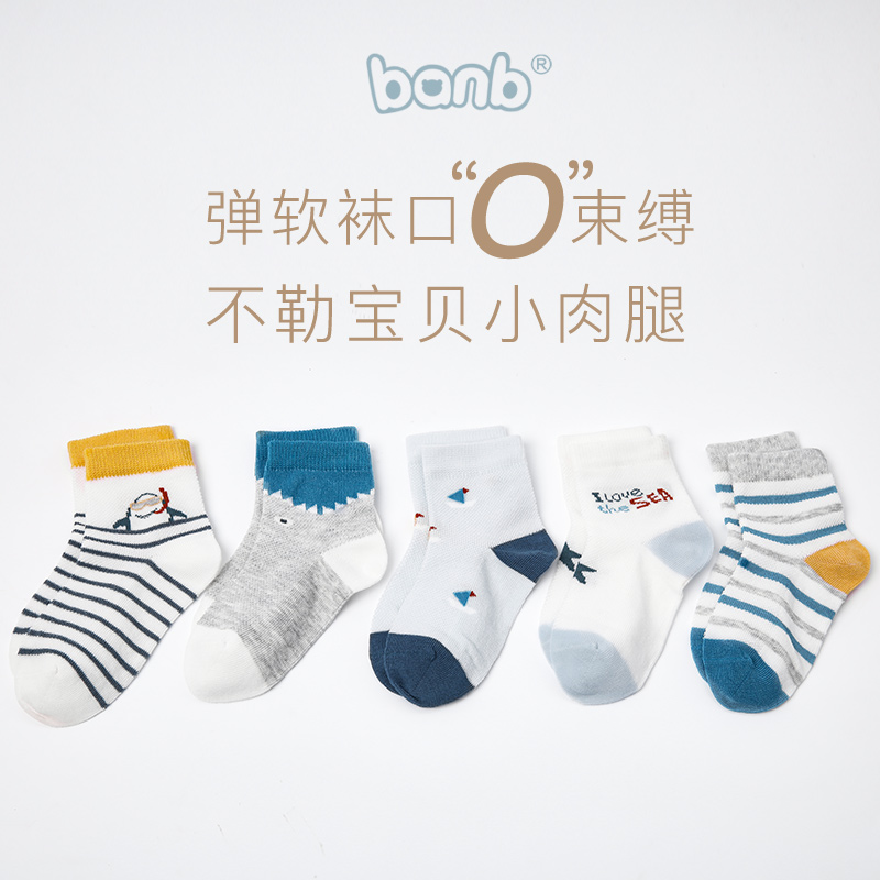 Bambi children's socks spring and autumn summer boy's socks 1-3-5-7-9-14 middle tube socks baby socks pure cotton middle big kids