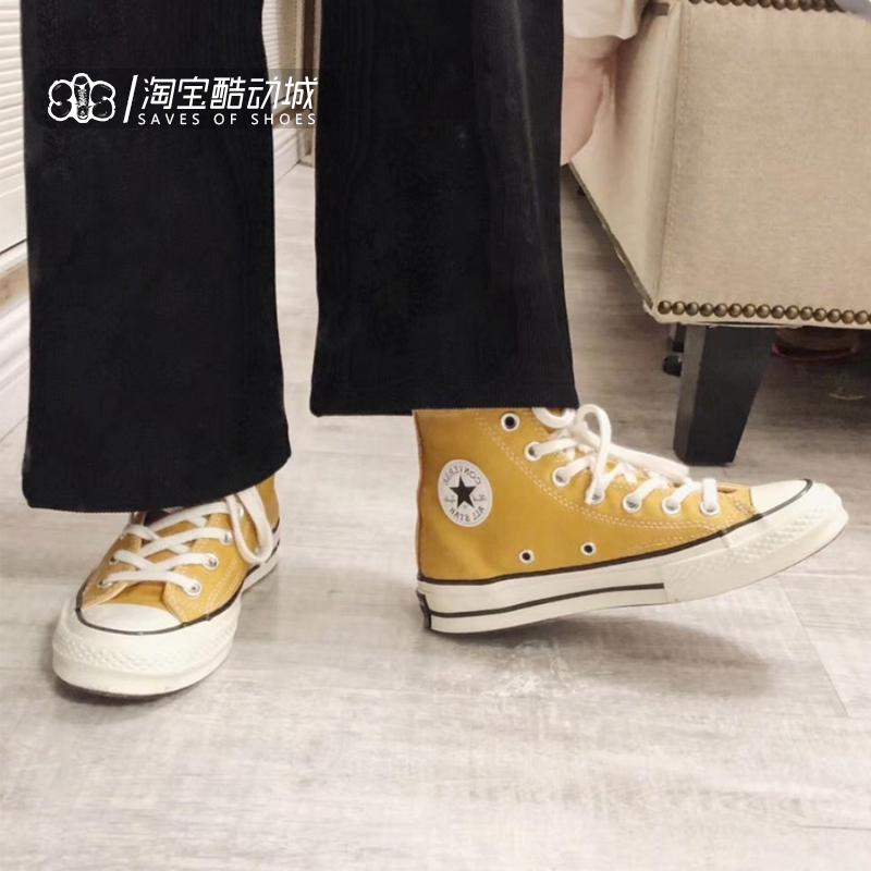 Converse匡威官网旗舰正品1970S黄色高低帮三星标帆布板鞋162054C