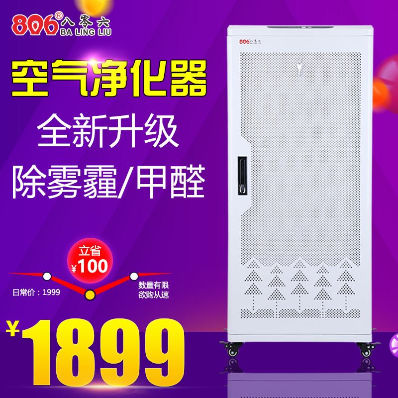 [八零六净化设备空气净化,氧吧]806新风自制净化器FFU空气净化器月销量1件仅售1999元