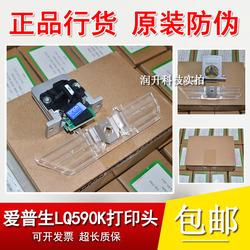 【原装正品】爱普生LQ1600K3H EPSON690K 680K2 LQ590K打印头针头