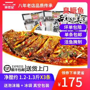[3条】臭鳜鱼桂鱼鲑鱼安徽黄山特产净膛去鳞去腮1.2-1.3斤 三条装