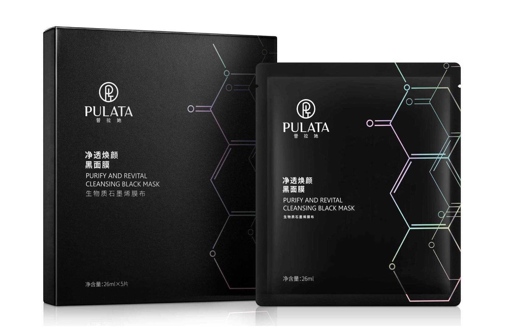 Plaste her graphene deep cleansing mask moisturizes skin and brightens skin in 2020.