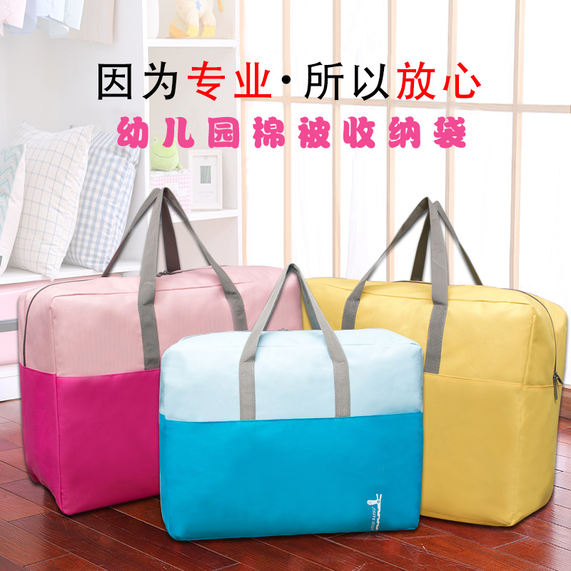 Oxford cloth kindergarten cotton quilt bag waterproof and dust-proof storage bag for quilt bag sorting bag clothes luggage bag