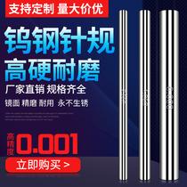 精密钨钢针规硬质销式塞规合金pin规量棒量规0.1-50精度 ±.0.001