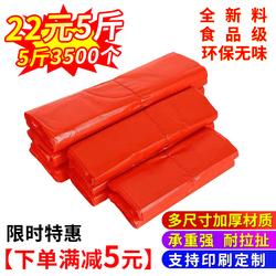 红色塑料袋加厚手提袋子蔬菜水果打包袋大号购物袋方便袋背心袋