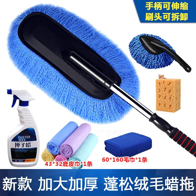汽车用拖把扫灰除尘掸子专用洗车刷子油毛刷弹灰尘车用品清理神器