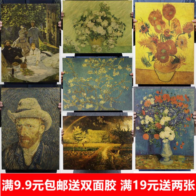 客廳酒吧掛畫復古牛皮紙海報裝飾畫芯畫款油畫88梵高莫奈畢加索