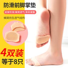 前脚掌垫防痛垫前掌垫硅胶蜂窝高跟鞋疼痛垫脚垫脚掌脚垫贴半码垫