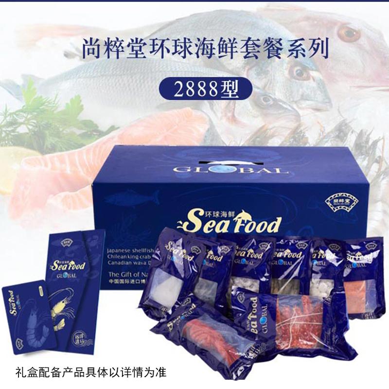 [卡券]尚粹堂海鲜大礼包礼盒装2888型年货送领导礼品卡