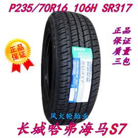 好运轮胎P235/70R16 106H SU317a 长城风骏5 JMC域虎N310皮卡原配