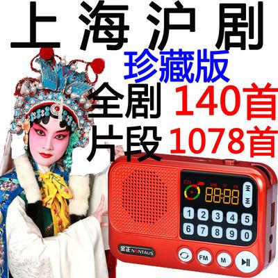 金正老年人沪剧收音机全剧mp3插卡播放器听戏机唱戏机便携式音箱