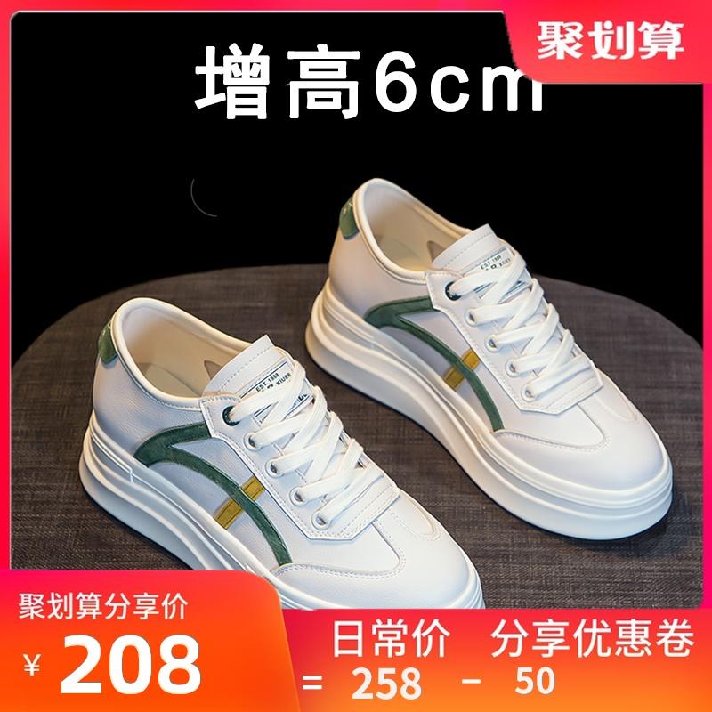 绘会 huihui2020新款夏季真皮透气厚底运动休闲鞋内增高小白鞋女
