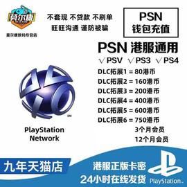 PSN港服点卡ps4港服点卡 80 160 200 300 400 500 600 750 PS5充值卡代码PS4 PSV/PS3/PS4 PSN充值psn港服图片