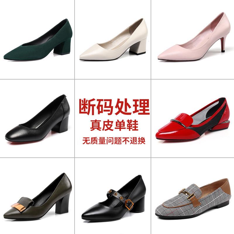 思卡琪【福袋】清仓特卖打折特价断码处理真皮女鞋女士单鞋大码鞋