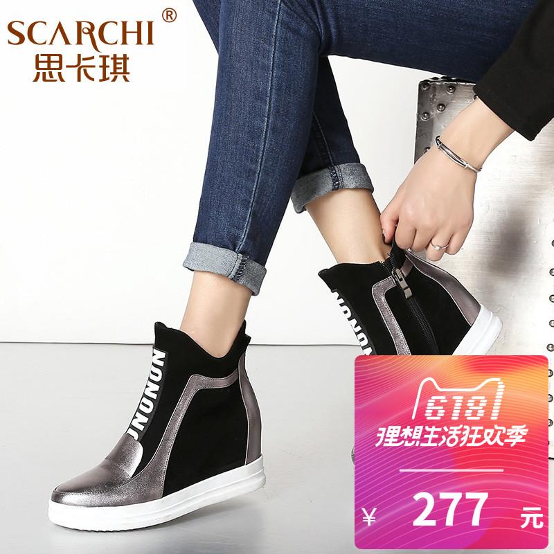 思卡琪 Scarchi 增高鞋好不好,增高鞋哪个牌子好