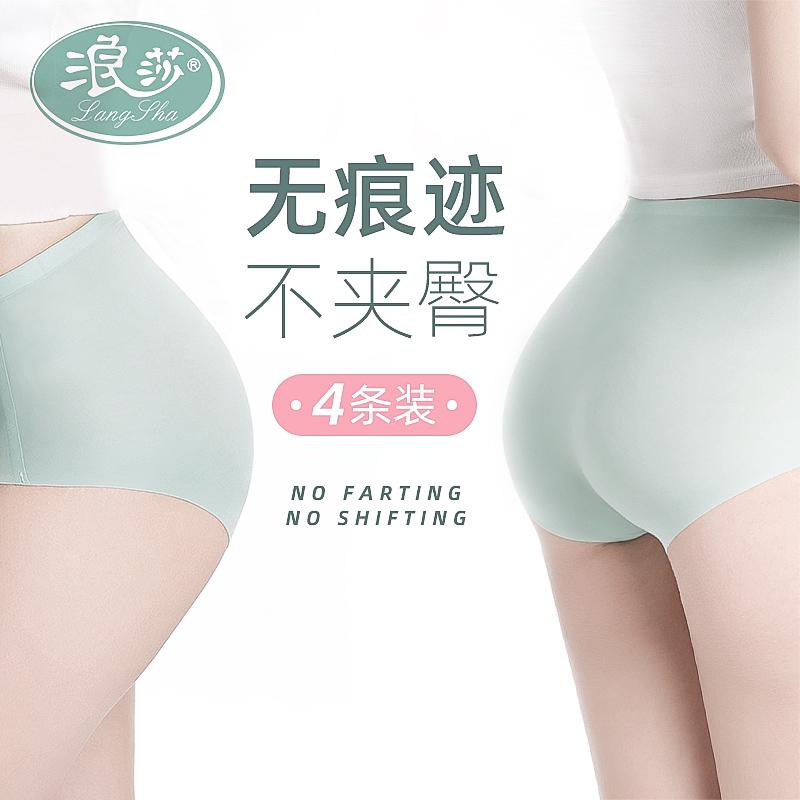 浪莎无痕内裤女冰丝款中腰抗菌女士日系超薄速干透气夏季三角内裤