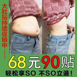 正品减肥暴瘦全身瘦肚子神器减小腹大肚腩瘦腰部赘肉马甲线燃脂肪