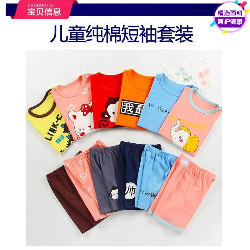 2020 new boys and girls cotton comfortable short sleeve T-shirt set safety fabric no harm, skin friendly, breathable and sweat absorption