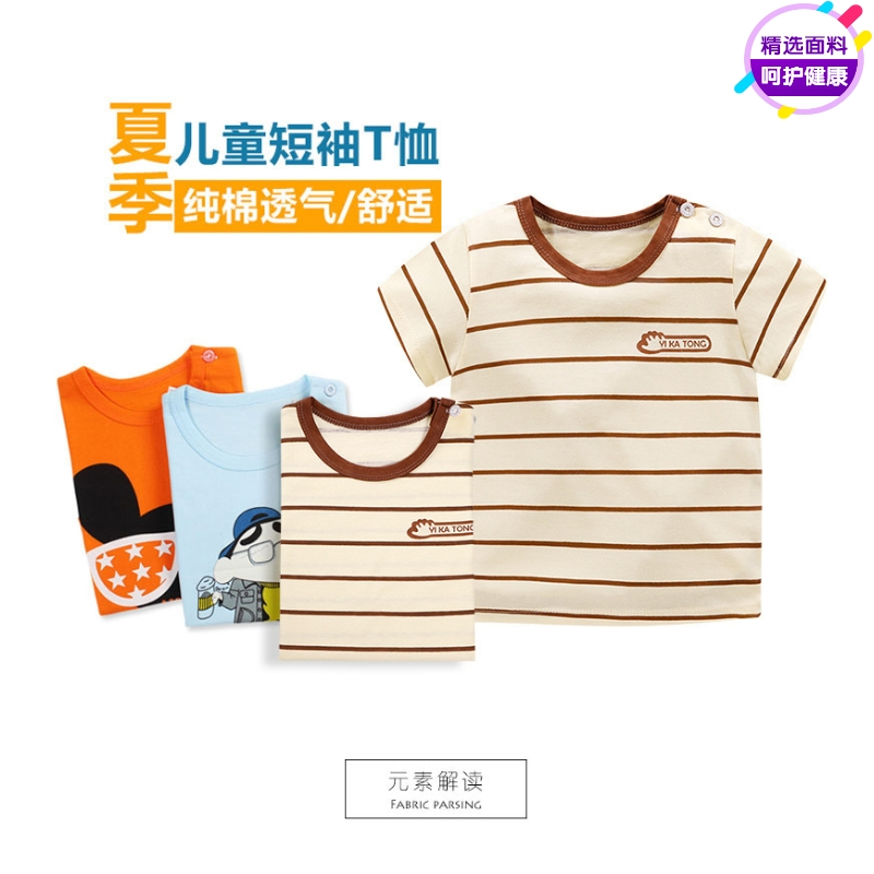 Skin friendly healthy fabric without harmful ingredients! Summer 2020 new boys and girls cotton comfortable breathable short sleeve T-shirt