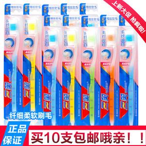 三笑牙刷10支装细丝软毛中硬毛竹炭成人款家庭装双支家用正品