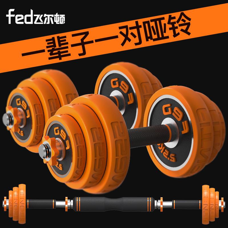 哑铃 男士健身15KG20公斤30电镀套装练臂肌杠铃飞尔顿家用器材