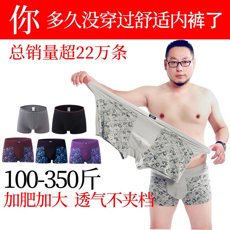肥佬男加大码纯棉莫代尔特大号内裤