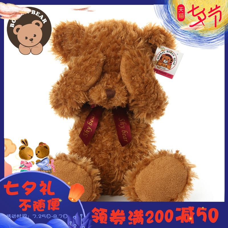 柏文熊害羞熊毛绒玩具熊正品泰迪熊布娃娃玩偶公仔儿童七夕礼物女