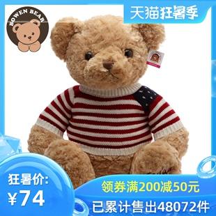 柏文熊 美国大熊 泰迪熊毛绒玩具抱抱熊公仔娃娃毛衣熊可爱礼物女