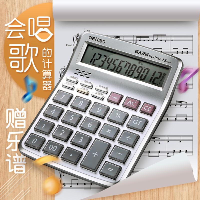 Калькуляторы Артикул 520035417751