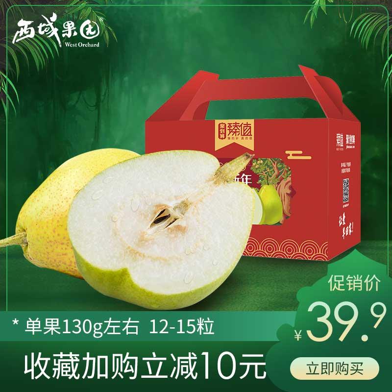 新疆库尔勒香梨臻值礼盒4斤12-15粒特大非全母梨新鲜水果整箱包邮