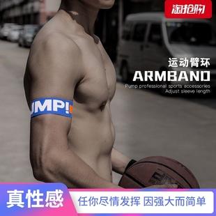新PUMP性感个性运动臂环演出同款手环疤痕遮盖袖环四条装衣袖臂带