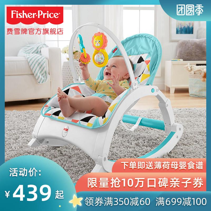 费雪新品 GFN32 简约风多功能轻便摇椅 婴儿用品宝宝安抚摇篮摇椅