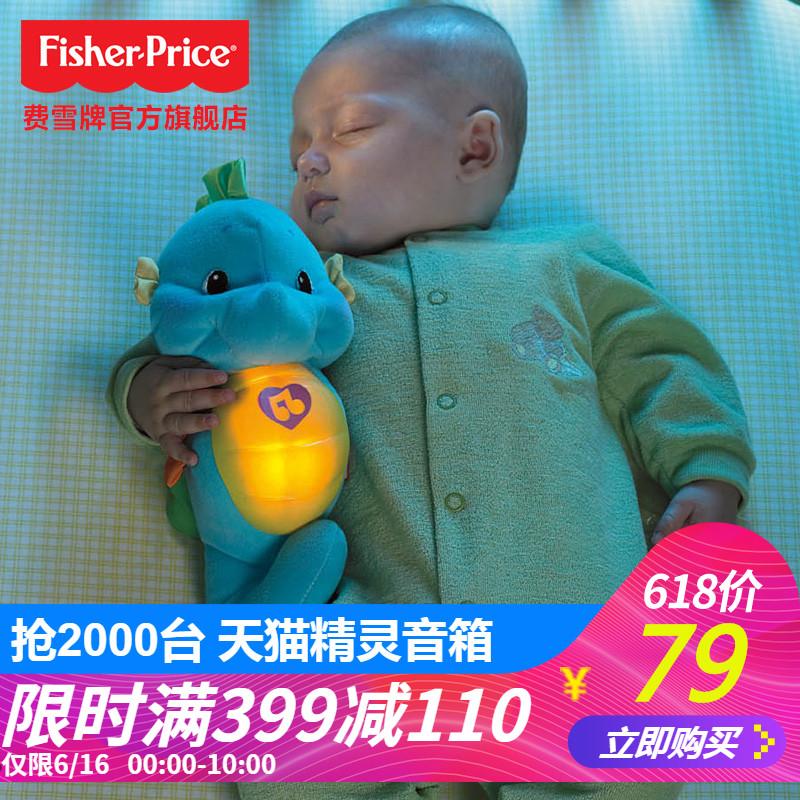 費雪聲光安撫小海馬新生兒胎教親子嬰兒音樂毛絨益智玩具早教哄睡
