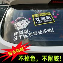 新手上路车贴女司机创意实习标志汽车搞笑磁吸磁姓个姓大号实习贴