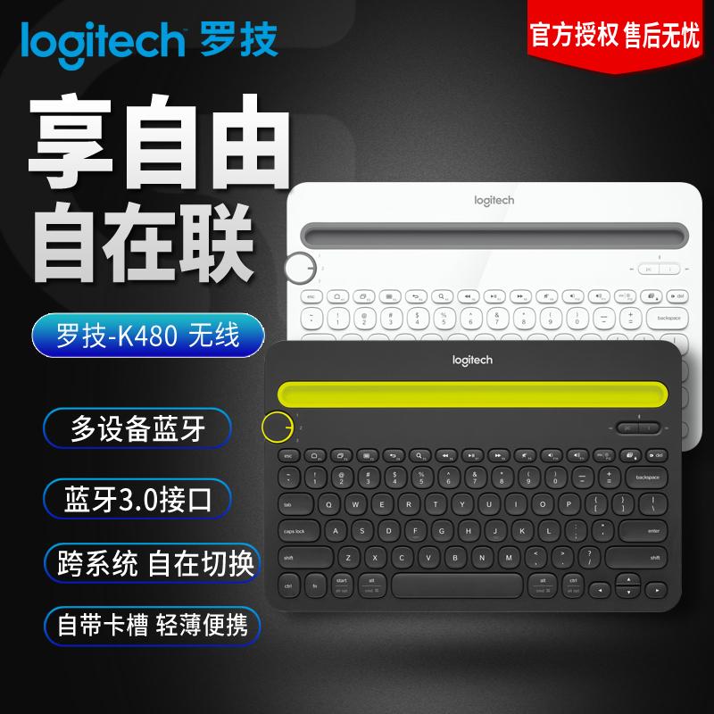 罗技K480无线蓝牙ipad键盘可连手机平板电脑办公商务家用专用打字pad笔记本luoji便携MAC安卓苹果可用电池版139元