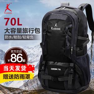 阔动户外登山包轻便70L大容量男女双肩旅行背包多功能徒步旅游包