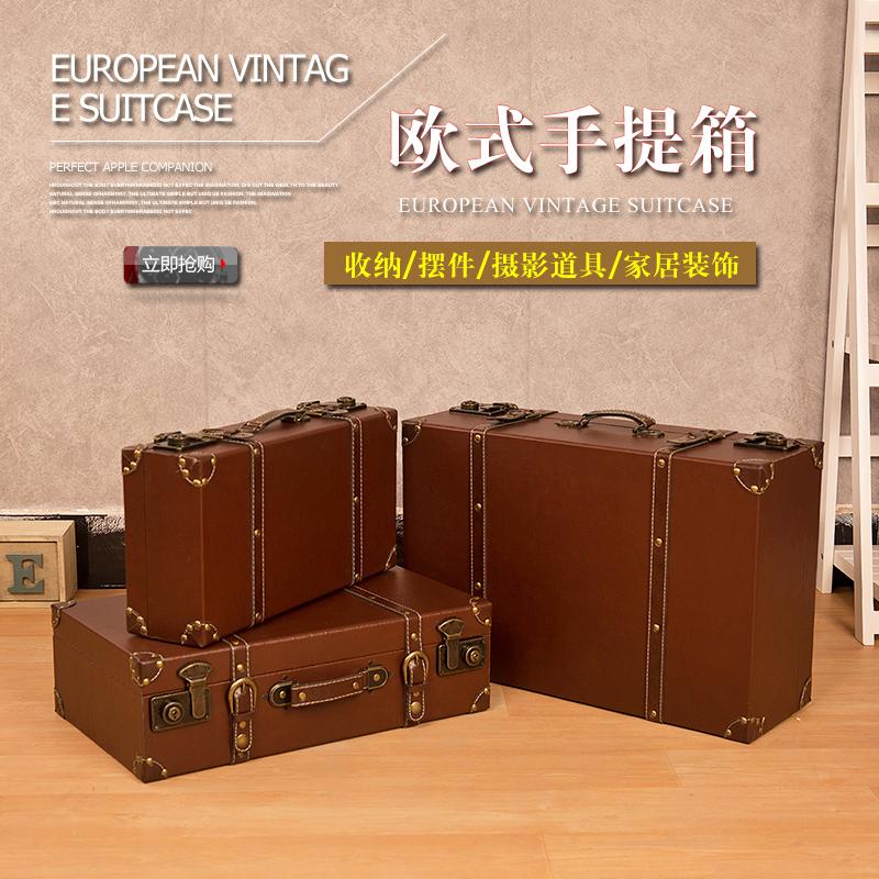 欧式复古手提箱皮箱旅行箱收纳整理箱子宿舍衣服储物摄影拍照道具