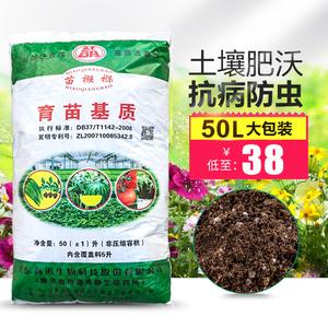 营养土种植土有机土养花种菜花泥土壤花土花卉植物绿萝大包通用型