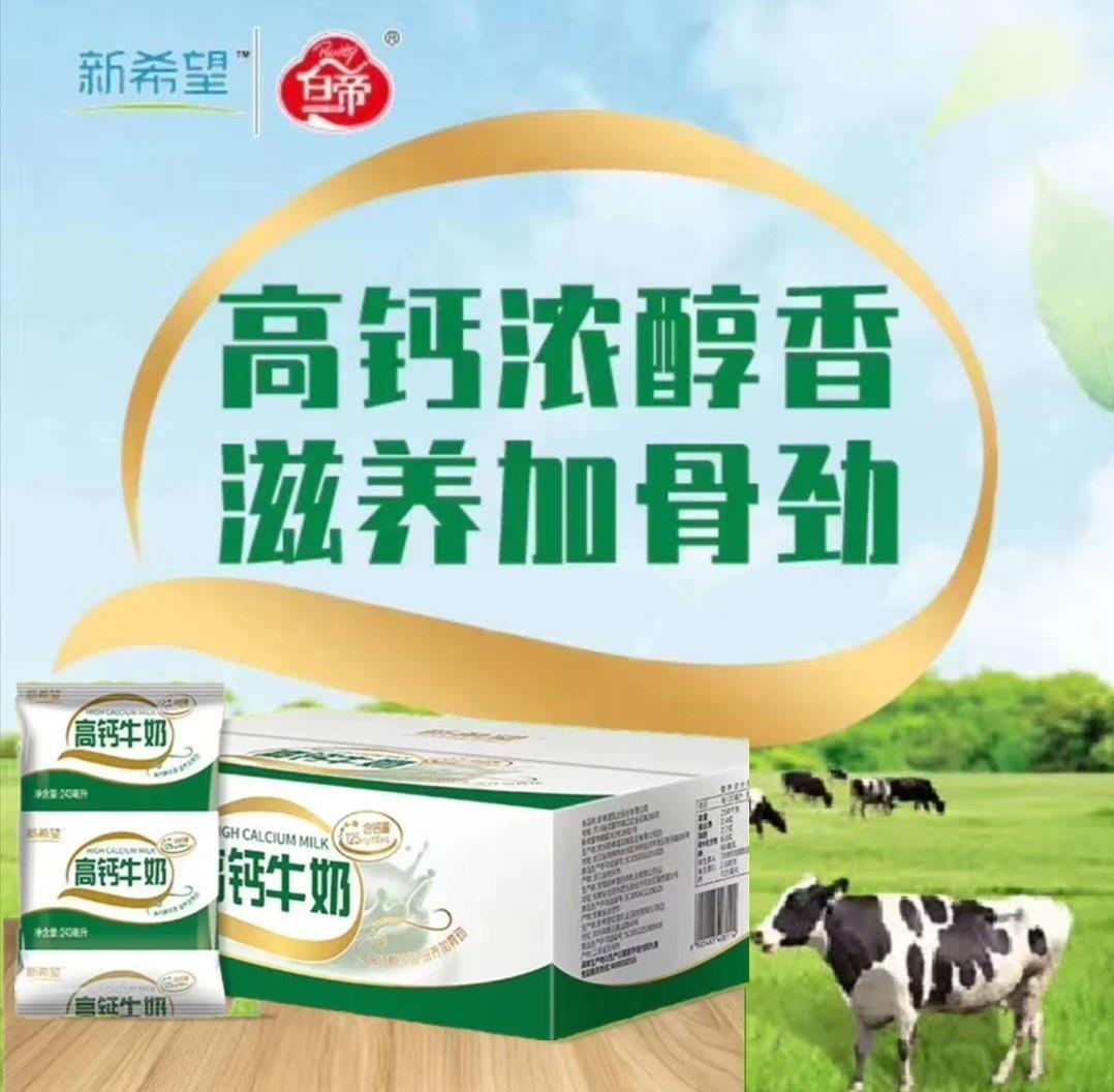 2021新货9月新货新希望高钙牛奶袋装白帝乳业243*10袋营养早餐儿