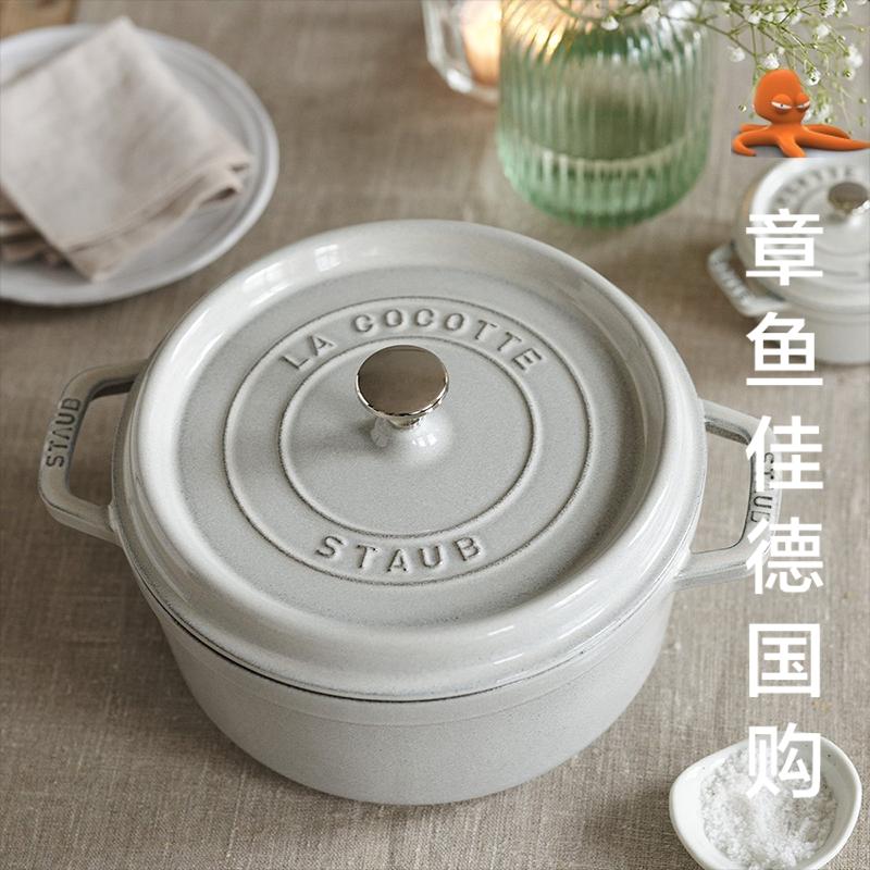 现货法国staub圆形珐琅铸铁锅汤锅