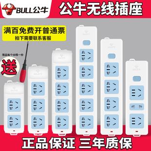 公牛插座不带线插排无线插板自接线插座板多功能弱电箱插排电插板