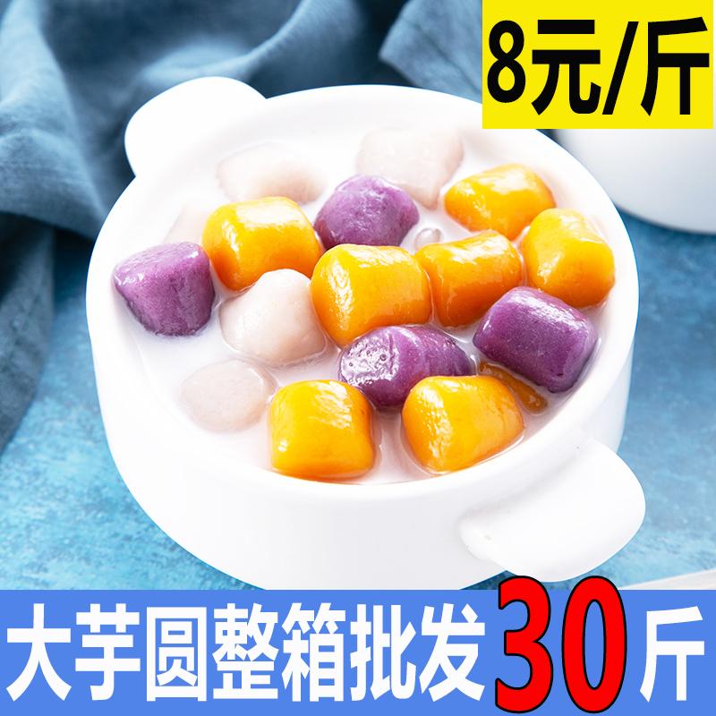 芋圆成品水果捞悸动烧仙草鲜芋仙甜品奶茶汤圆纯手工无添加混合装