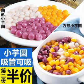 迷你珍珠芋圆奶茶方形小芋圆成品古茗鲜芋仙纯手工吸管可吸混合装